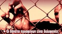 18 Μάρτη : Διεθνή Κινητοποίηση κατά του Ρατσισμού και Φασισμού . Συγκέντρωση και στην Λαμία.